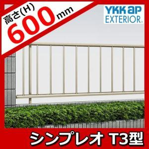 アルミフェンス 囲い シンプレオフェンスT3型 H600タイプ T60 フェンス本体のみ YKKap 自由柱施工 たて格子(11本)タイプ HFE-T3 送料別|sungarden-exterior