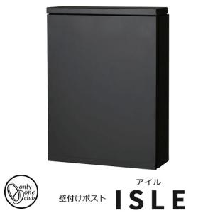 郵便ポスト 郵便受け ISLE アイル NL1-P57BK ブラック オンリーワンクラブ 送料無料|sungarden-exterior