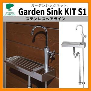 ガーデンシンク キット KIT S1 シンク+上部蛇口+給排水管セット ユニソン イメージ:ステンレスヘアライン 壁面取付タイプ 送料無料|sungarden-exterior