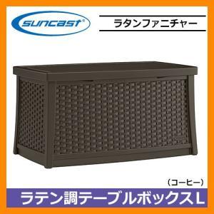 ガーデンファニチャーラタン調テーブルボックスL (コーヒー) BMDB3010(旧品番:BMDB3000) サンキャスト suncast アメリカ製 TOSHO 送料無料 sungarden-exterior