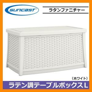ガーデンファニチャーラタン調テーブルボックスL (ホワイト) BMDB3010W(旧品番:BMDB3000W) サンキャスト suncast アメリカ製 TOSHO 送料無料 sungarden-exterior