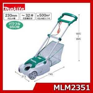 マキタ 芝刈機 MLM2351パワフル:650W 刈込み幅:230mm リール式 芝刈り機 makita 園芸工具 送料無料|sungarden-exterior
