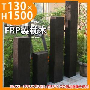 擬木 フェンス 57016 FRP軽量枕木1513新 1500×210×130mm ウッドフェンス JJFRP1513 送料別|sungarden-exterior