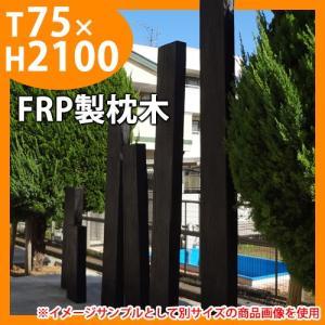擬木 フェンス 69521 FRP軽量枕木217 2100×210×75mm ウッドフェンス JJFRP217 送料別|sungarden-exterior