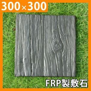 枕木 古木 エコウッド 57054 FRP軽量ウッド(スクエア) 300×300 敷石 JJFRP3030 送料別|sungarden-exterior