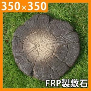 枕木 古木 エコウッド 57061 FRP軽量ウッド(スタンプ) 350×350 敷石 JJFRP3535 送料別|sungarden-exterior