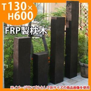 擬木 フェンス 57047 FRP軽量枕木613新 600×210×130mm ウッドフェンス JJFRP613 送料別|sungarden-exterior