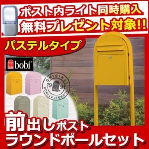 期間限定セール ポスト 郵便ポスト bobi ボビポスト パステルタイプ 前入れ前出し ボビラウンドポールセット 郵便受け セキスイエクステリア 送料無料|sungarden-exterior