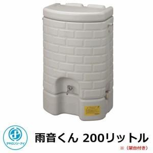 雨水タンク 雨音くん 200リットル タキロン 容量:200L 雨水貯留タンク エコ 節水 環境 送料無料|sungarden-exterior