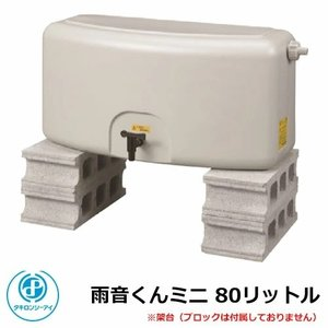 雨水タンク 雨音くんミニ 80リットル タキロン 容量:80L 雨水貯留タンク エコ 節水 環境 送料無料|sungarden-exterior