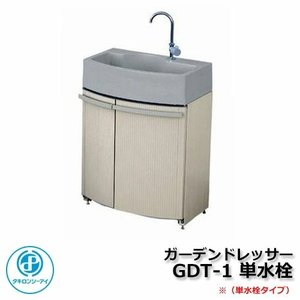ガーデンシンク 研き出し流し 腰高収納付屋外シンク ガーデンドレッサー GDT-1 単水栓 タキロン 水栓柱 立水栓 屋外 流し 送料無料|sungarden-exterior