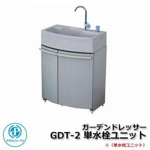 ガーデンシンク 研き出し流し 腰高収納付屋外シンク ガーデンドレッサー GDT-2 単水栓ユニット タキロン 水栓柱 立水栓 屋外 流し 送料無料|sungarden-exterior