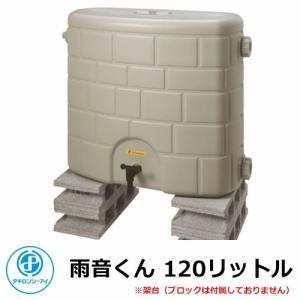 雨水タンク 雨音くん 120リットル タキロン 容量:120L 雨水貯留タンク エコ 節水 環境 送料無料|sungarden-exterior