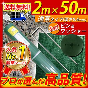 防草シート ザバーン防草シート 通常タイプ 136グリーン サイズ:2m×50m ピン・ワッシャー各100個入り デュポン社 送料無料