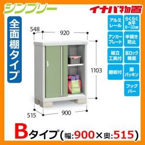 物置き イナバ物置 シンプリー MJX-095B Bタイプ 幅:900×奥:515mm 全面棚タイプ スライド 収納庫 小型物置 送料無料|sungarden-exterior