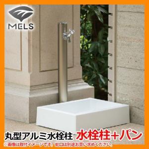 水栓 立水栓 一口水栓柱 丸型アルミ水栓柱 イメージ:シャンパン 水栓柱+ガーデンパンセット HI-...