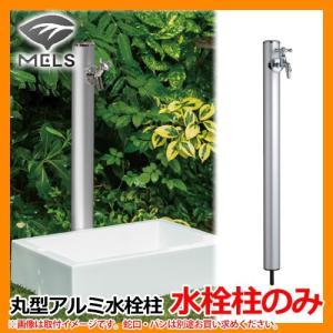 秋の期間限定セール 水栓 立水栓 一口水栓柱 丸型アルミ水栓柱 イメージ:シルバー HI-16MAL×960 シルバー 前澤化成 一口水栓柱のみ 送料別|sungarden-exterior