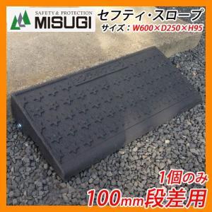 段差プレート セフティ・スロープ SS100 1個のみ 100mm段差用 MISUGI ミスギ サイズ:W600×D250×H95mm 送料別