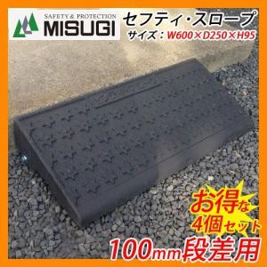 段差プレート セフティ・スロープ SS100 4個セット 100mm段差用 MISUGI ミスギ サイズ:W600×D250×H95mm 送料無料