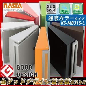 期間限定セール 郵便ポスト デザインポスト KS-MB31S-L 通常カラータイプ 静音大型ダイヤル錠 壁付けポスト 郵便受け アキュート 比較品 送料無料|sungarden-exterior