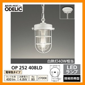 LED 照明 LED ペンダントライト OP 252 408LD LEDライト 外灯 屋外 門灯 ODELIC オーデリック 送料無料|sungarden-exterior