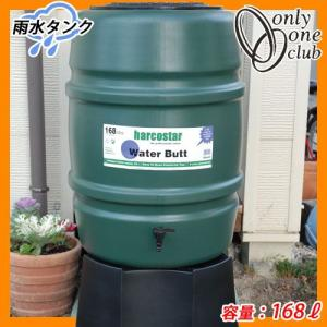 雨水タンク ウォーターストレージ 容量:168リットルタイプ タンク+スタンド+レイントラップセット オンリーワンクラブ GM3-HO168 送料無料|sungarden-exterior
