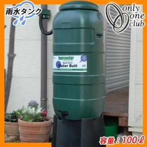 雨水タンク ウォーターストレージ 容量:100リットルタイプ タンク+スタンド+レイントラップセット オンリーワンクラブ GM3-HO425 送料無料|sungarden-exterior
