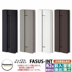 サインポスト フェイサス-int 全面カラータイプ 木造サイディング施工用 埋め込み式 住宅壁埋め込み専用ポスト パナソニック フェイサスイント 送料無料|sungarden-exterior