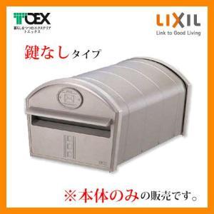 郵便ポスト エクスポスト アメリカンタイプ W-1型 郵便受け アメリカンポスト LIXIL TOEX 送料無料|sungarden-exterior