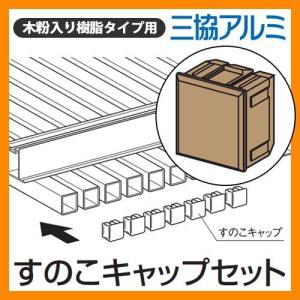 縁側 縁台 濡れ縁 濡縁 木粉入り樹脂タイプ用 オプション すのこキャップ1セット(15個入り) 記号:NEMC 三協アルミ 三協立山アルミ 送料別|sungarden-exterior