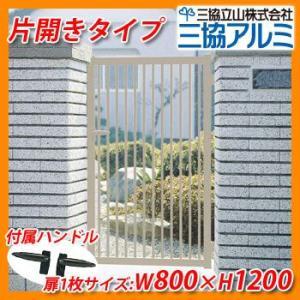 門扉 形材門扉 GS2 末広2型門扉 片開きタイプ・門柱タイプ 呼称:0812(W800×H1200) 三協アルミ 三協立山アルミ 送料無料|sungarden-exterior