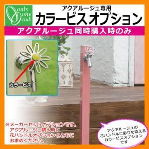 立水栓・水栓柱 アクアルージュ カラービスオプション 単品購入不可 オンリーワン TK3-B-IB イメージ:プルメリア 送料別 sungarden-exterior