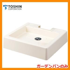ガーデンパン 水受け GPT-NVGG NEW ヴォーグ ガーデンパンのみ イメージ:ホワイト(WH) TOSHIN トーシン 手洗い 送料別|sungarden-exterior