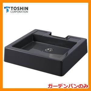 ガーデンパン 水受け GPT-NVGG NEW ヴォーグ ガーデンパンのみ イメージ:ブラック(BK) TOSHIN トーシン 手洗い 送料別|sungarden-exterior