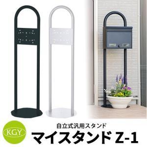 KGY工業 ポスト関連商品 マイスタンドZ-1 自立式スタンドのみ 1世帯用 全2色 各社ポスト向け汎用スタンド|sungarden-exterior