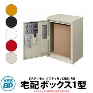 YKKAP ポスティモ宅配ボックス1型のみポスティモα、ポスティモαII増設用 取付部品付き 全5色 デリバリーボックス|sungarden-exterior