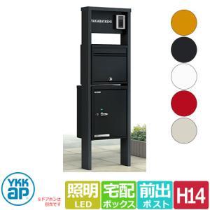YKKAP ポスティモαII (アルファ2) 機能門柱 H14サイズ LED照明付き ポストF1型前出し 宅配ボックス1型 全5色 機能ポール ポスティモα2|sungarden-exterior
