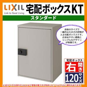 郵便ポスト 宅配ボックス LIXIL 宅配ボックスKT スタンダード 8KCD02 SC 右開き カラー:シャイングレー 受注生産 送料無料|sungarden-exterior