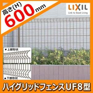 スチールフェンス ハイグリッドフェンスUF8型 H600サイズ 呼称:T-6 フェンス本体のみ LIXIL メッシュフェンス 送料別|sungarden-exterior