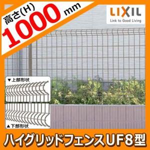 スチールフェンス ハイグリッドフェンスUF8型 H1000サイズ 呼称:T-10 フェンス本体のみ LIXIL メッシュフェンス 送料別|sungarden-exterior