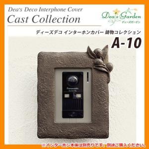 ディーズガーデン ディーズデコ インターホンカバー 鋳物コレクション A-10 インターホン別売 イメージ:ショコラブラウン(2) DHA100 送料別|sungarden-exterior