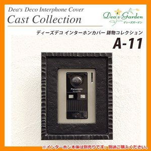 ディーズガーデン ディーズデコ インターホンカバー 鋳物コレクション A-11 インターホン別売 イメージ:アールブラック+シルバー(1) DHA110 送料別|sungarden-exterior