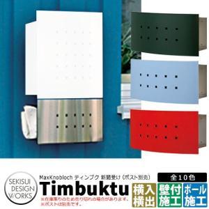 マックスノブロック ティンブク 新聞受けのみ Max Knobloch Timbuktu セキスイデザインワークス 在庫限り|sungarden-exterior