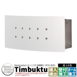 マックスノブロック ティンブク イメージ:ホワイト AAE15G 新聞受けのみ Max Knobloch Timbuktu セキスイデザインワークス 在庫限り|sungarden-exterior