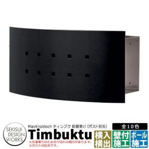 マックスノブロック ティンブク イメージ:ブラック AAE86C 新聞受けのみ Max Knobloch Timbuktu セキスイデザインワークス 在庫限り|sungarden-exterior