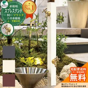 水栓柱 立水栓 スプレスタンド60ライト 左右仕様 蛇口2個セット(ゴールド) ガーデンパン別売 ユ...