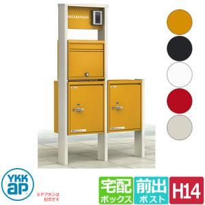 YKKAP ポスティモαII (アルファ2) 機能門柱 H14サイズ LED照明無し ポストF1型前出し 宅配ボックス1型×2 全5色 機能ポール ポスティモα2|sungarden-exterior