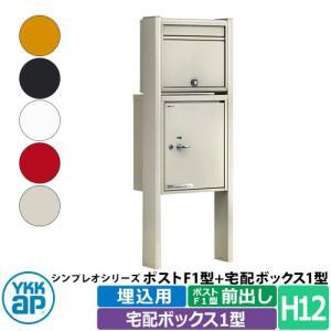 YKKAP ポスティモ宅配ボックス1型 ポストF1型+宅配ボックス H12サイズ 前出し 埋込用 全5色 デリバリーボックス|sungarden-exterior