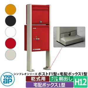 YKKAP ポスティモ宅配ボックス1型 ポストF1型+宅配ボックス H12サイズ 前出し 乾式用 全5色 デリバリーボックス|sungarden-exterior
