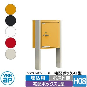 YKKAP ポスティモ宅配ボックス1型 宅配ボックス H08サイズ 1段収まり 前出し 埋込用 全5色 デリバリーボックス|sungarden-exterior